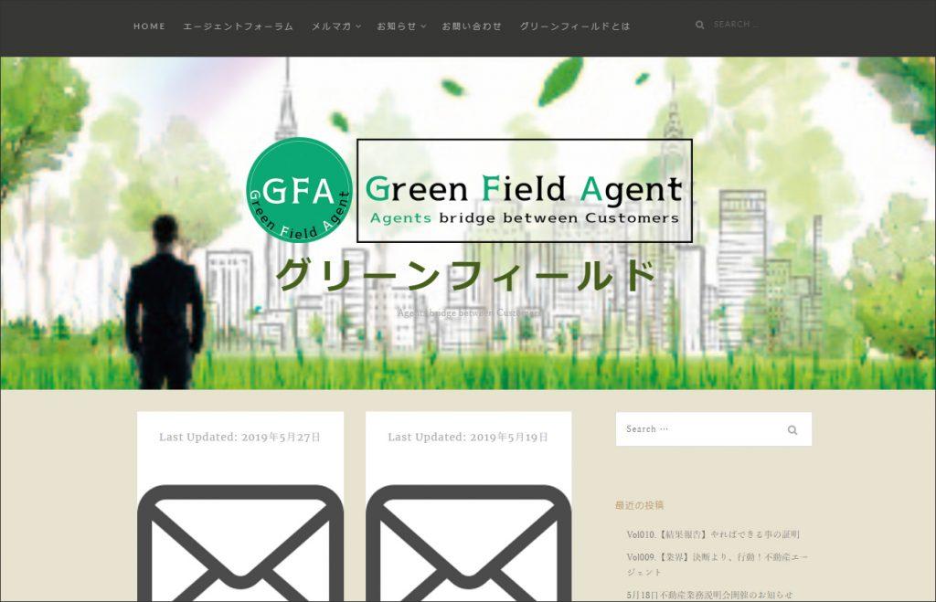 グリーンフィールドサイト